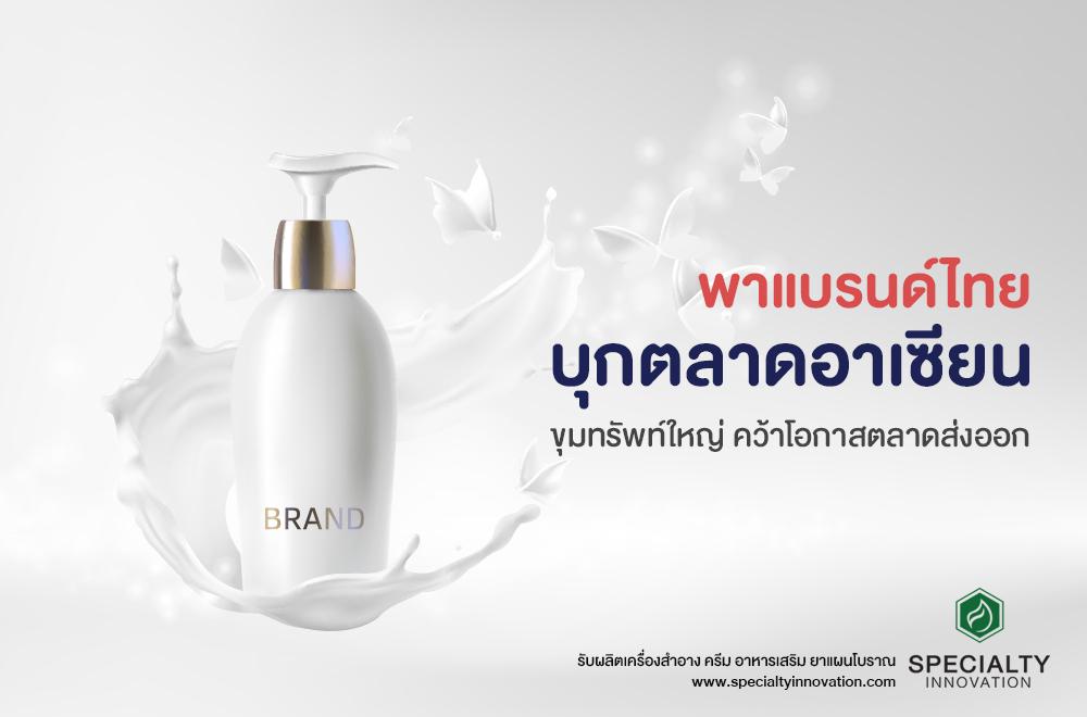 บุกตลาดอาเซียนด้วยธุรกิจความงามไทย