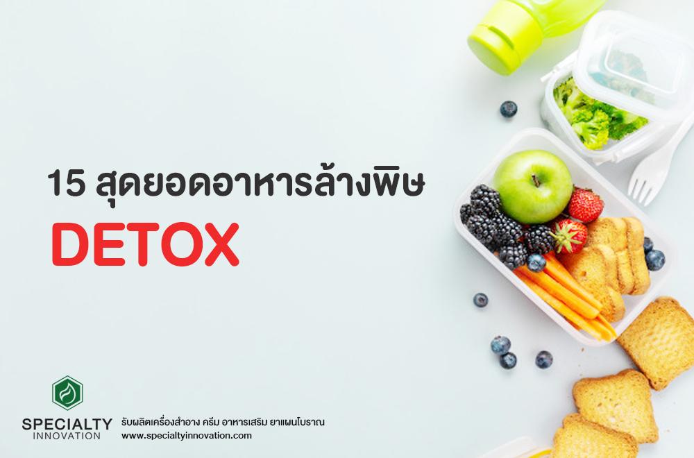 Detox ง่ายๆ ด้วย 15 สุดยอดอาหารล้างพิษ