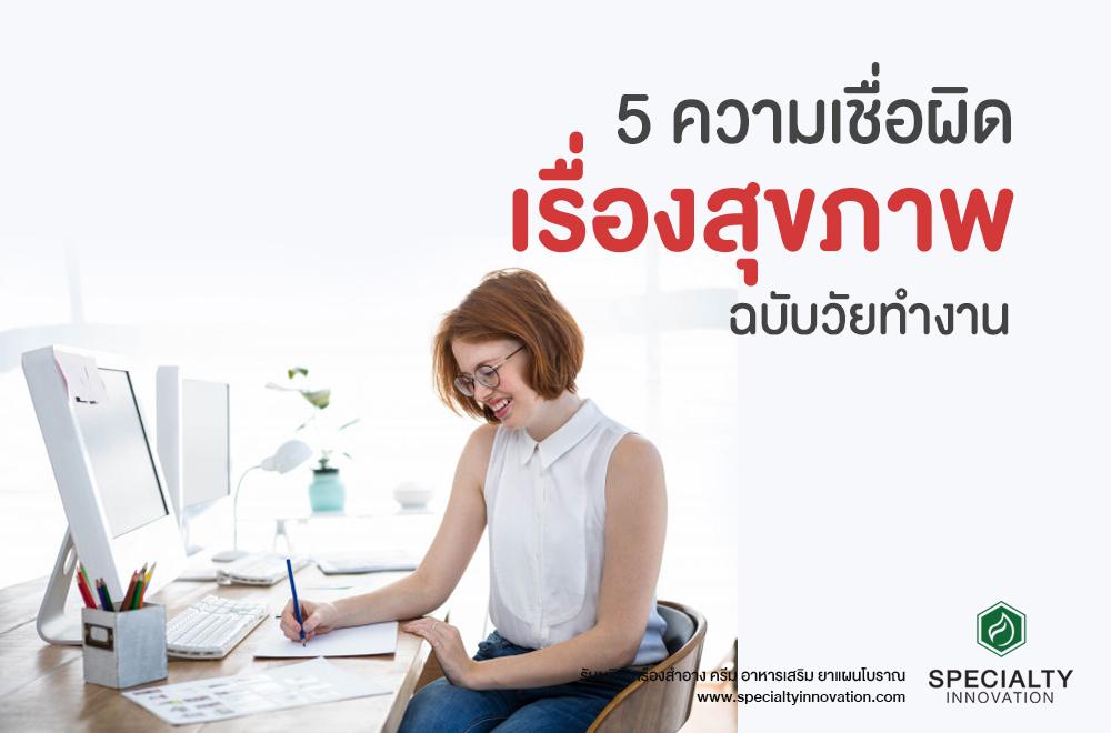 5 ความเชื่อผิดๆ เรื่องสุขภาพฉบับวัยทำงาน
