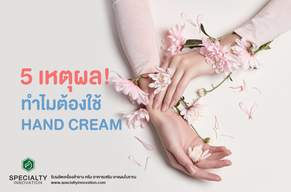5 เหตุผล ทำไมต้องใช้ Hand cream