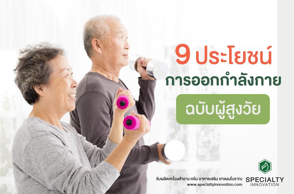 9 ประโยชน์การออกกำลังกาย ฉบับผู้สูงวัย