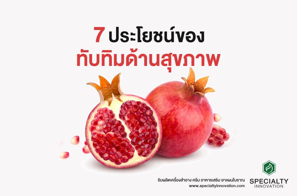 7 ประโยชน์ของทับทิมด้านสุขภาพ