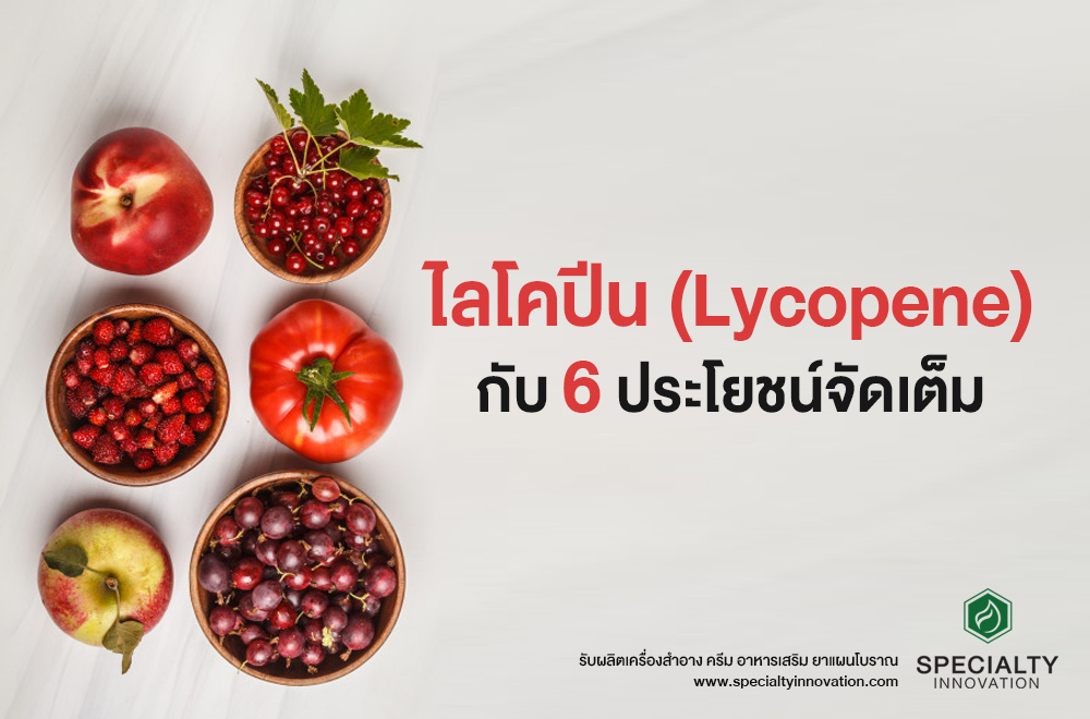 ไลโคปีน (Lycopene) กับ 6 ประโยชน์จัดเต็ม