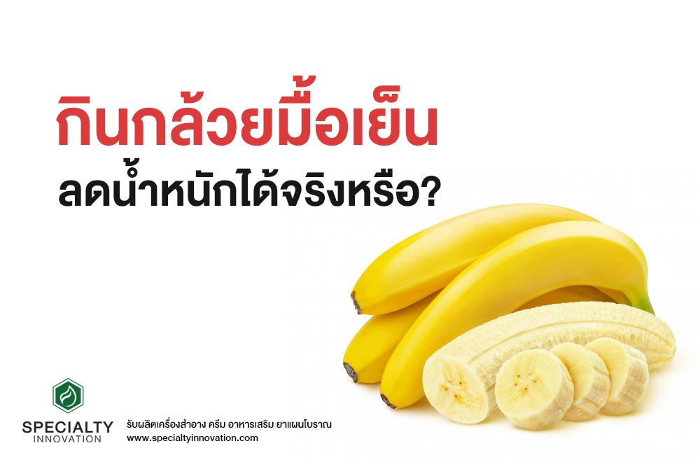กินกล้วยมื้อเย็น ลดน้ำหนักได้จริงหรือ?