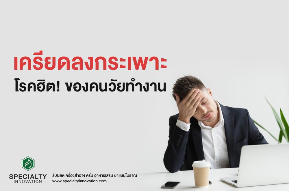 เครียดลงกระเพาะ โรคฮิตของคนทำงาน