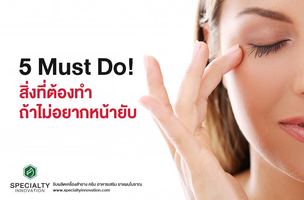 5 Must Do! สิ่งที่ต้องทำถ้าไม่อยากหน้ายับ