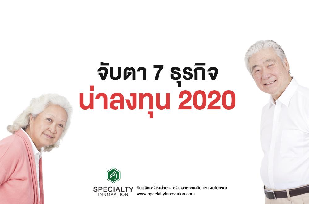 จับตา 7 ธุรกิจน่าลงทุนปี 2020
