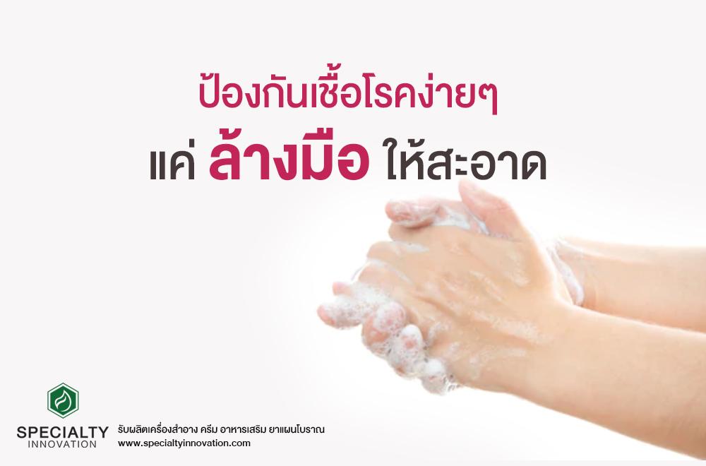 ป้องกันเชื้อโรคได้ง่ายแค่ล้างมือให้สะอาด