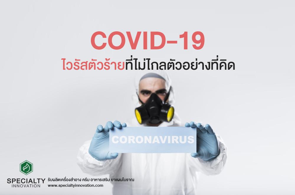COVID-19 ไวรัสตัวร้ายไม่ไกลตัวอย่างที่คิด
