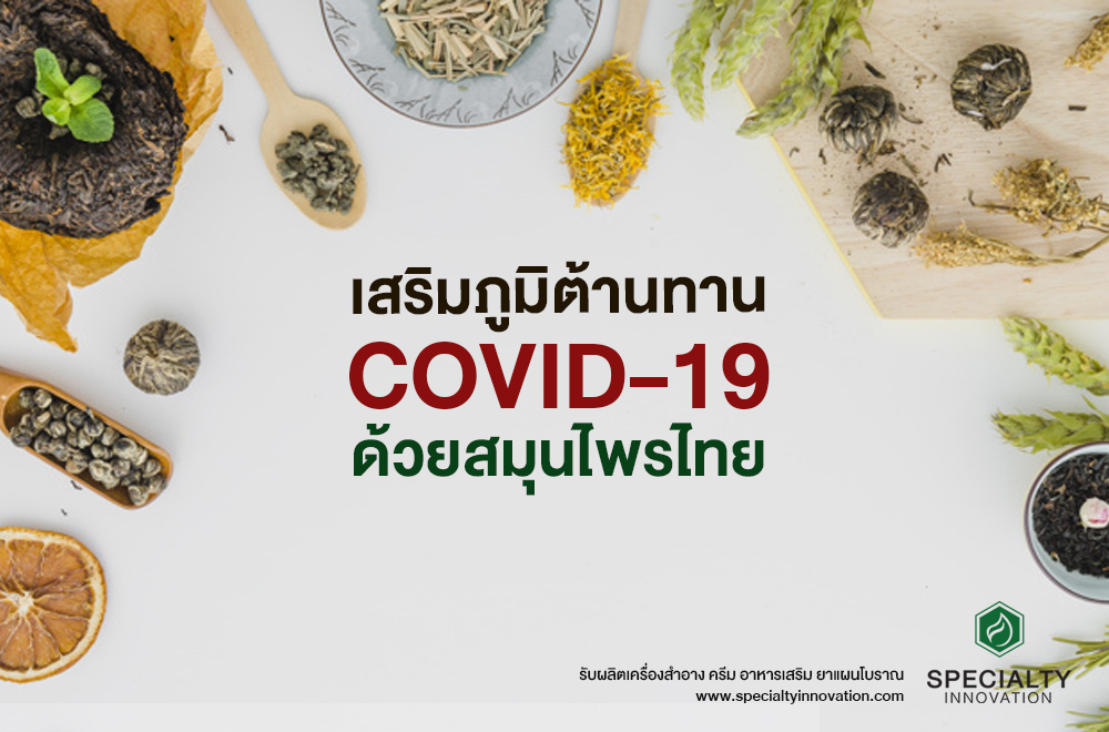 เสริมภูมิต้านทานโควิด-19 ด้วยสมุนไพรไทย