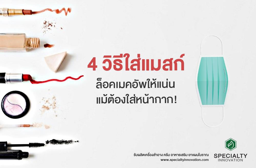 4 วิธีใส่แมสก์ ล็อคเมคอัพแน่นแม้ต้องใส่หน้ากาก!