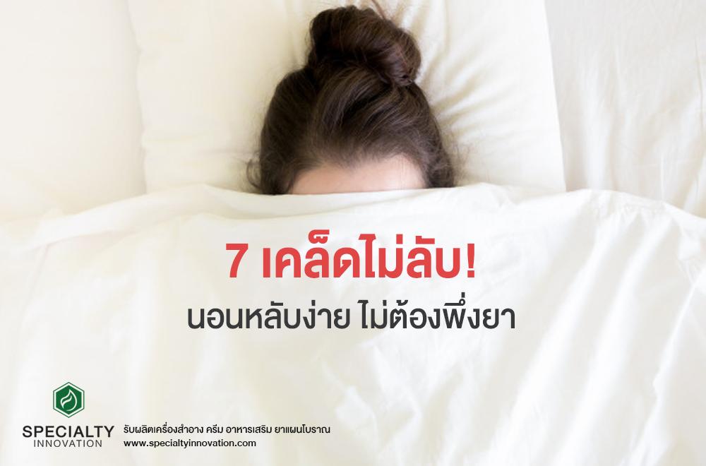 7 เคล็ดไม่ลับ! นอนหลับง่ายไม่ต้องพึ่งยา
