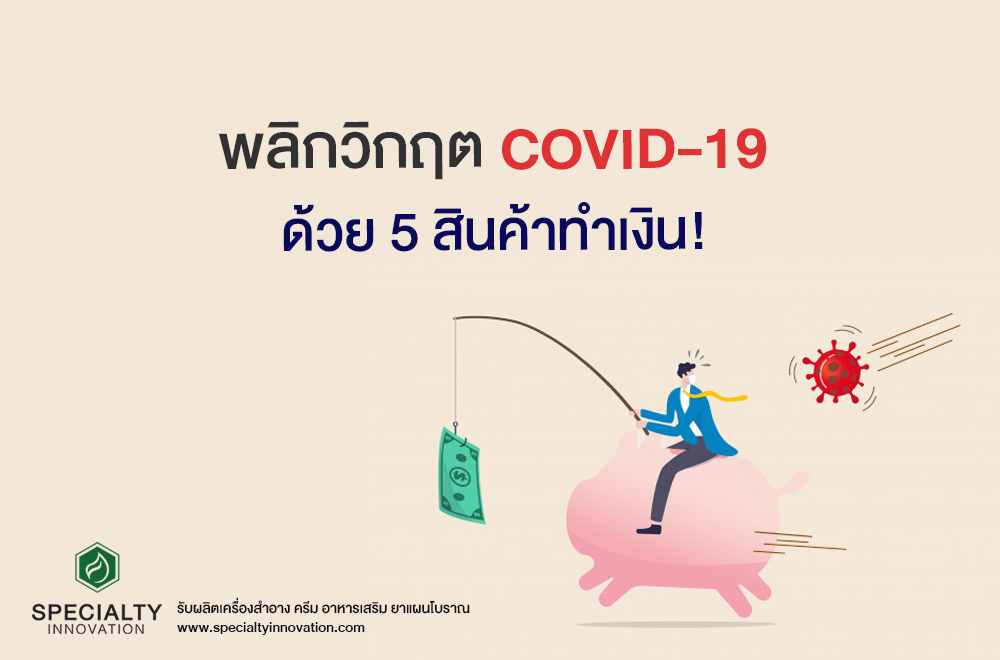 พลิกวิกฤต COVID-19 ด้วย 5 สินค้าทำเงิน!