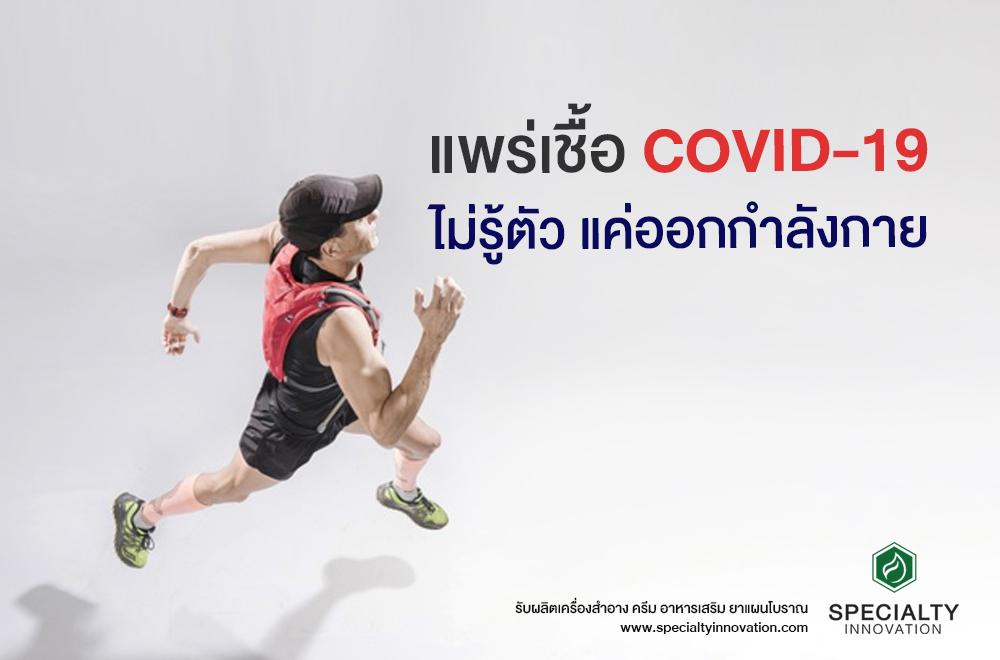 แพร่เชื้อ Covid-19 ไม่รู้ตัว แค่ออกกำลังกายนอกบ้าน