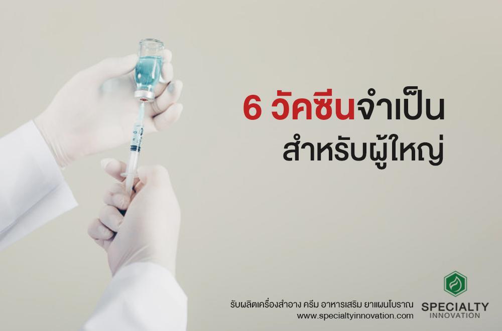 6 วัคซีน ที่จำเป็นสำหรับผู้ใหญ่ป้องกันก่อนเกิด
