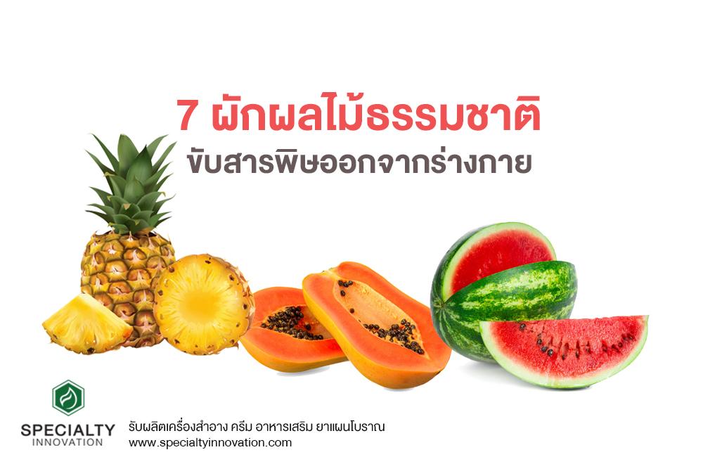 7 ผักผลไม้ธรรมชาติขับสารพิษออกจากร่างกาย