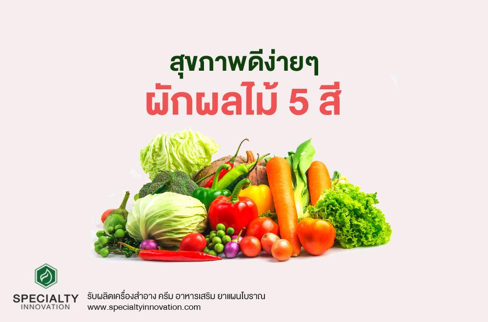 สุขภาพดีง่ายๆ ด้วยผักผลไม้ 5 สี
