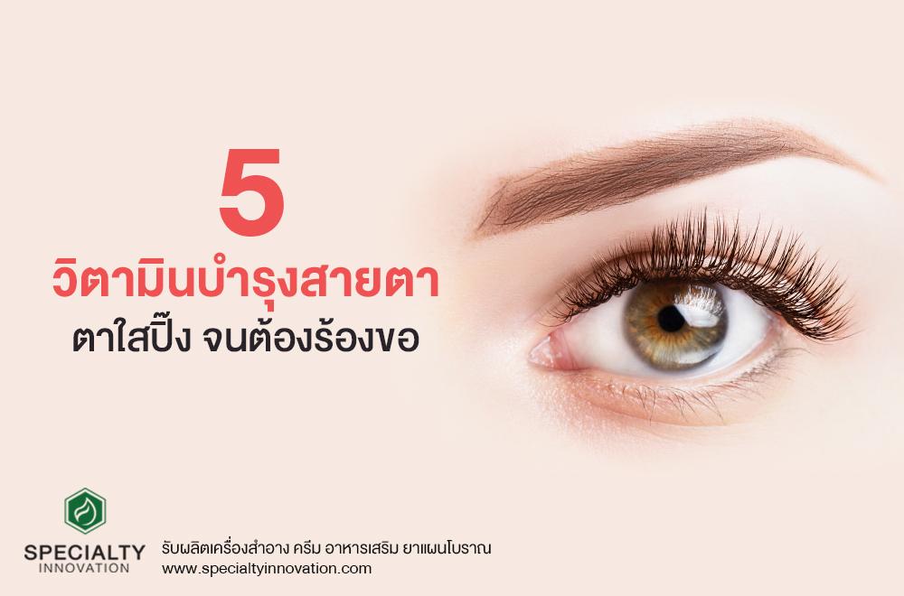 5 วิตามินบำรุงสายตา ตาใสปิ๊งจนต้องร้องขอ