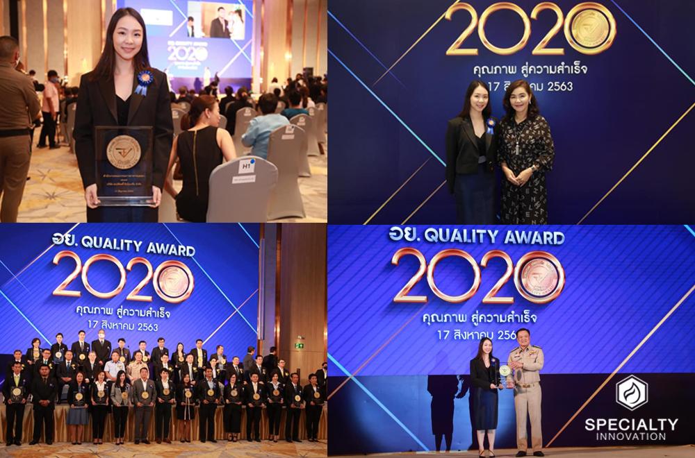 ได้รับรางวัล Quality Award 2020 ด้านผู้ผลิตยาสมุนไพร