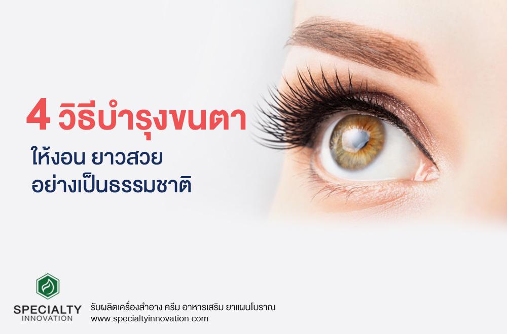 4 วิธีบำรุงขนตาให้งอนงามอย่างเป็นธรรมชาติ