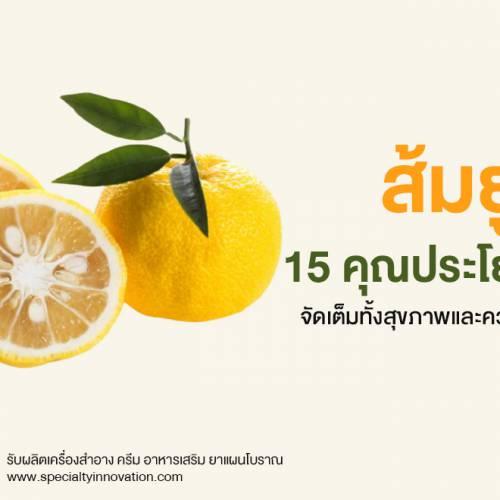 ส้มยูซุกับ 15 คุณประโยชน์จัดเต็ม
