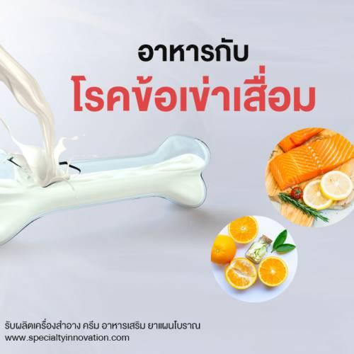 อาหารกับโรคข้อเข่าเสื่อม