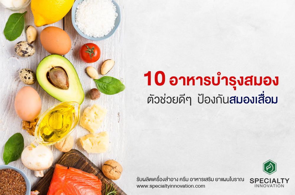 10 อาหารบำรุงสมอง ตัวช่วยป้องกันสมองเสื่อม
