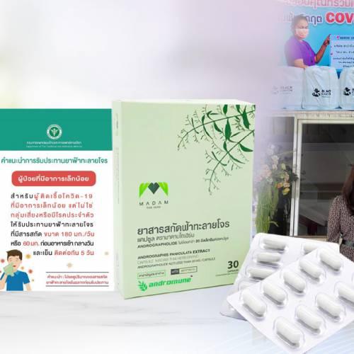 ผลิตภัณฑ์ยาสารสกัดฟ้าทะลายโจรที่มีตรากรมแพทย์แผนไทย