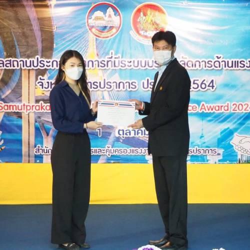 งานพิธีมอบรางวัล สถานประกอบกิจการที่มีระบบบริหารจัดการด้านแรงงานยอดเยี่ยม จังหวัดสมุทรปราการ ประจำปี 2564